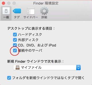 Finder環境.jpg